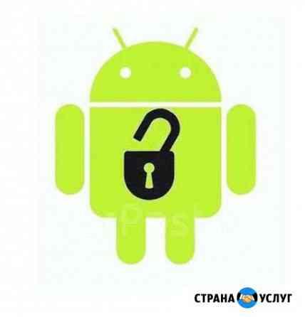 Разблокировка Android устройств Салехард