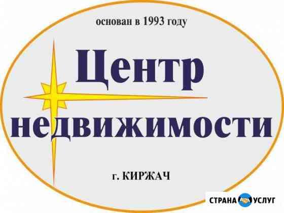Помощь в оформлении документов с недвижимостью Киржач