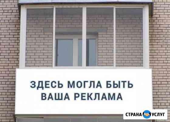 Разместите свою рекламу на своём балконе Оренбург