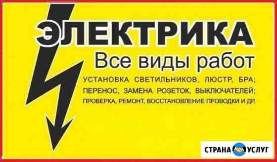 Мастер-электрик Чебоксары