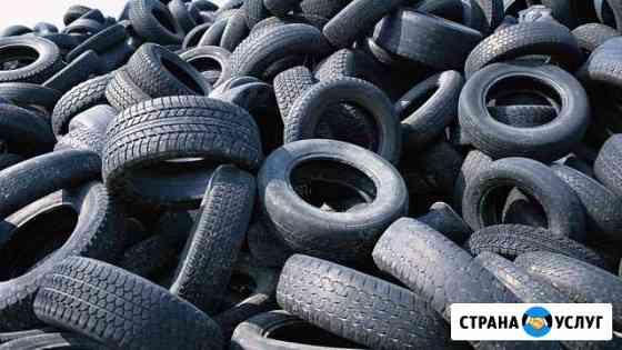 Вывоз, утилизация шин Тамбов