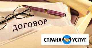 Составление договоров Нестеровская