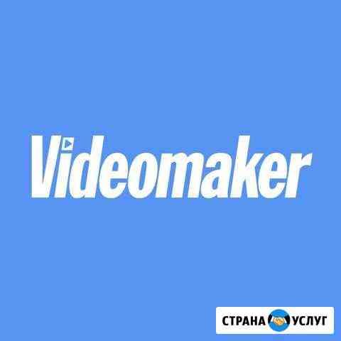 Видеомейкер/ свадебные видео Тверь