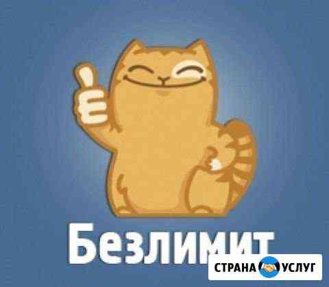 Безлимит Астрахань