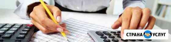 Бухгалтерские услуги, Налоговая помощь Рязань