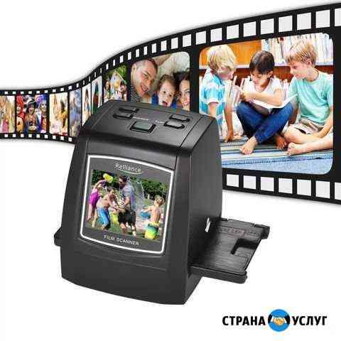Отцифровка фотопленки/слайдов Чебоксары