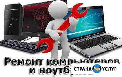 Ремонт установка настройка компьютеров ноутбуков Владимир