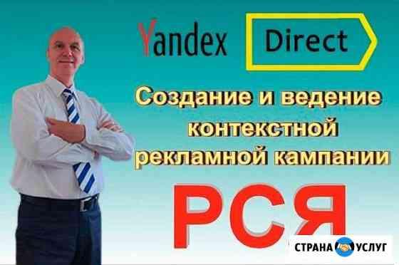Настрою рекламу в рся(Яндекс.Директ) бесплатно Чебоксары