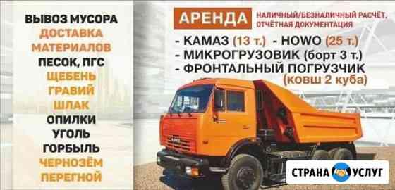 Вывоз мусора от 1 до 20 кубометров Чита