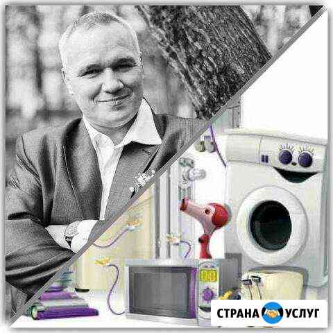 Ремонт электротехники на дому Обнинск