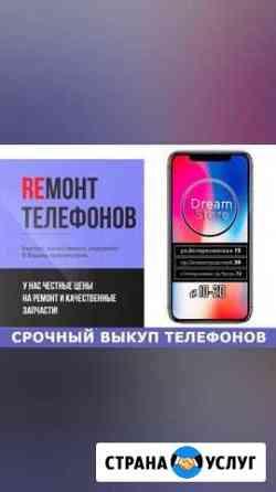 Ремонт вашего iPhone телефона Xiaomi Honor samsung Архангельск