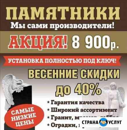 Памятники Каменск-Уральский