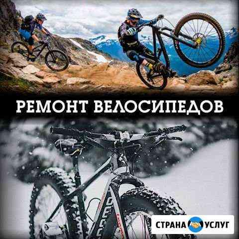 Ремонт велосипедов в Новосибирске Новосибирск