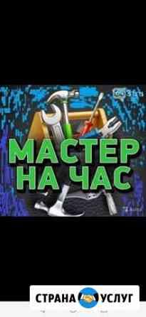 Муж на час, Электрик, Сантехник, Пластиковые окона Нефтеюганск