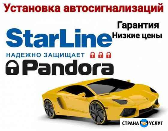 Установка автосигнализаций Pandora, StarLine Новый Уренгой