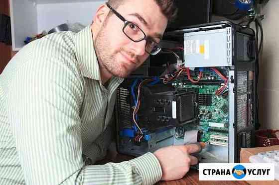 Компьютерный Мастер Компьютерная Помощь Тюмень