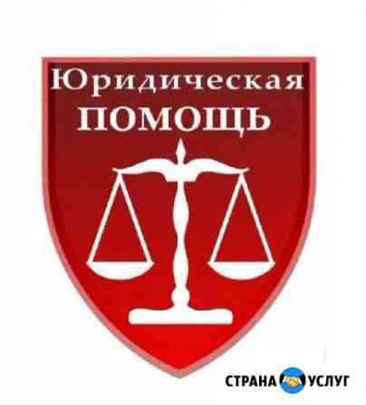 Представитель в суде, юрист со стажем Петрозаводск
