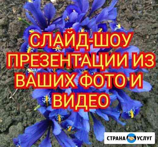 Слайд-шоу, презентации, видеоролики Архангельск