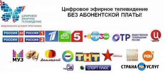 Цифровое тв Севастополь