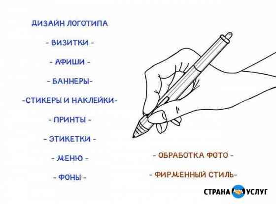 Графический дизайн Новокузнецк