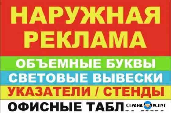 Печать баннеров, производство рекламы Красноярск