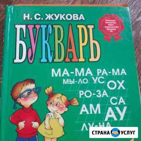 Подготовка К школе детей 5-6лет, Репетитор 1-4кл Абакан