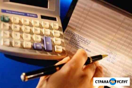 Бухгалтерские услуги Железногорск