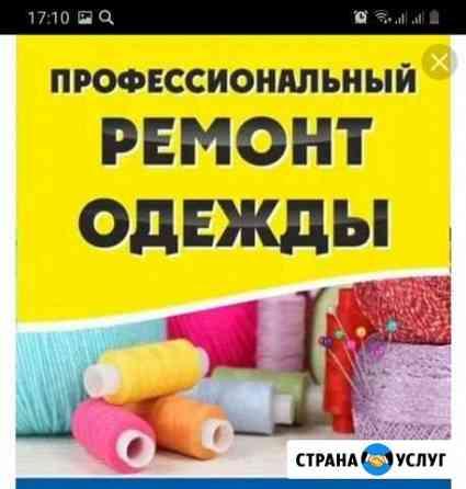 Ремонт одежды на дому Кузнецк