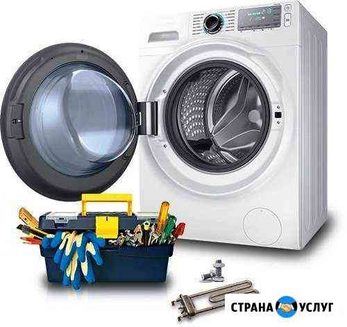 Ремонт стиральных машин Курган