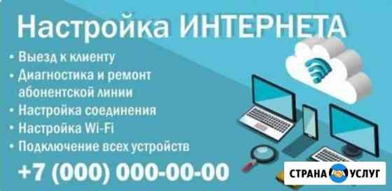 Настройка интернета Десногорск