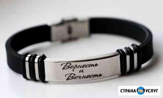Твой индивидуальный браслет с гравировкой Пермь