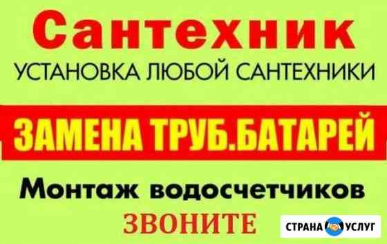 Услуги сантехника Горно-Алтайск