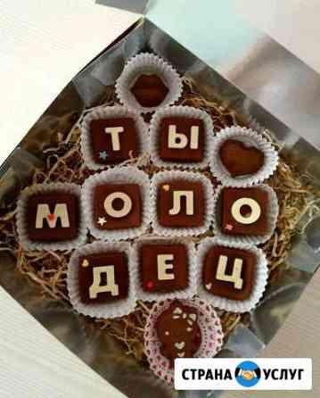 Шоколадные наборы Ижевск