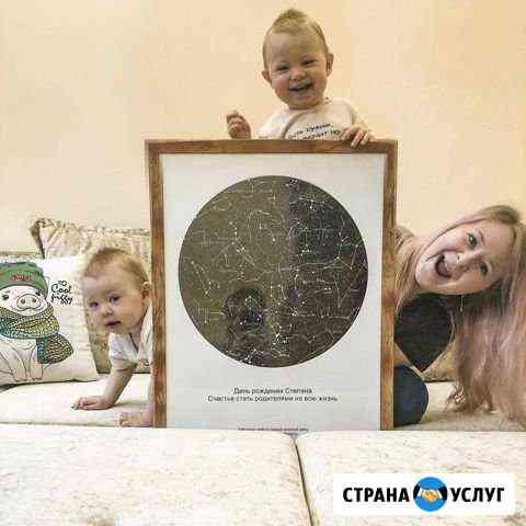 Звёздная карта Новомосковск
