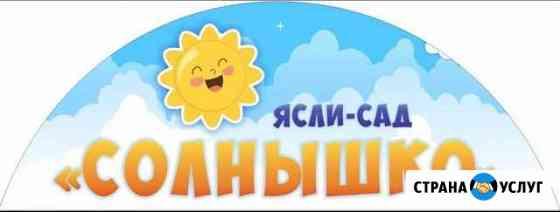 Частный детский сад-ясли Солнышко Ярославль