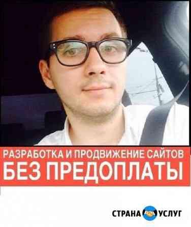 Создание сайтов I Яндекс Директ и Гугл l SEO Калининград