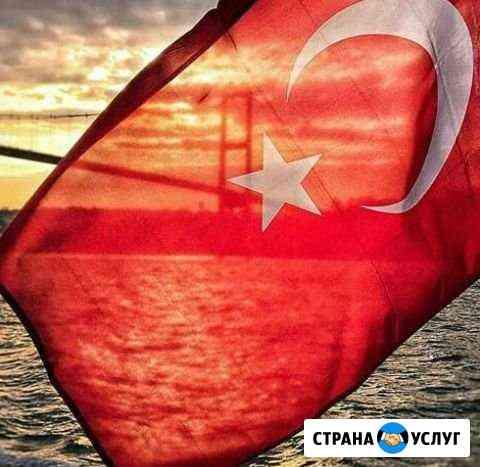 Обучение турецкому языку Владикавказ