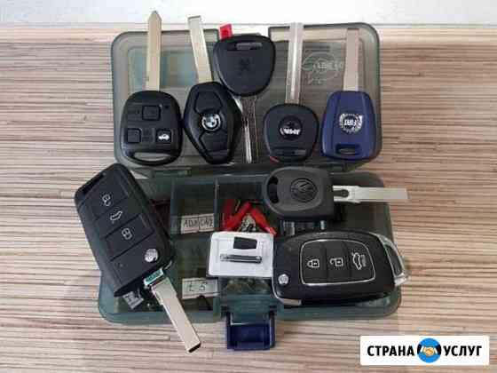 Автомобильные ключи с чипом.Изготовление ключей Великий Новгород