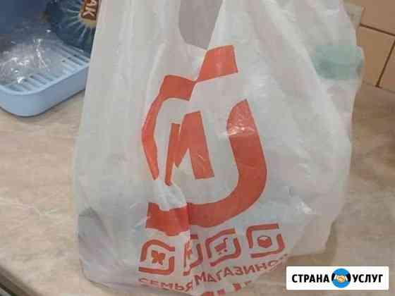 Схожу в магазин Екатеринбург