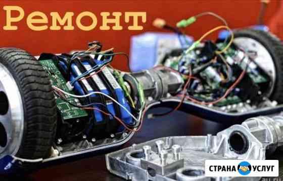 Ремонт гироскутеров Саратов