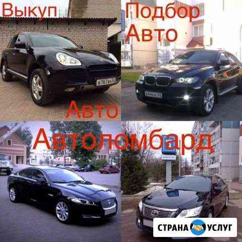 Помощь в продаже покупке авто Боровичи