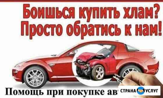 Авто подбор Чебоксары