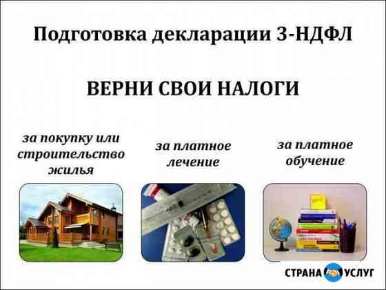 Подготовка декларации ндфл (вычеты, возвраты) Петрозаводск