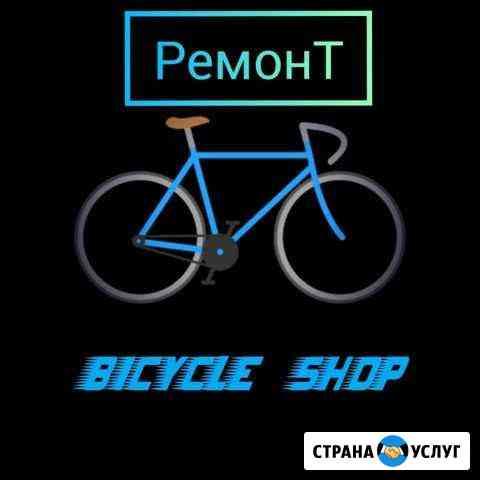 Ремонт велосипедов Алексин
