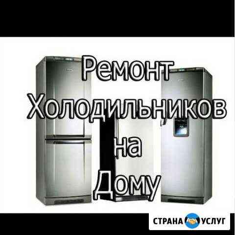 Ремонт холодильников и оборудования на дому Кострома