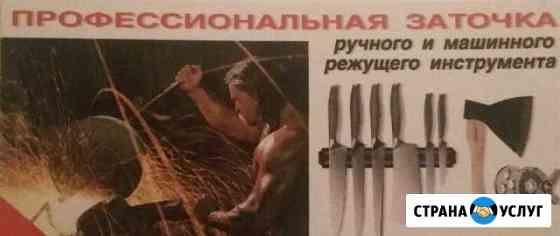 Заточка и шлифовка режущего инструмента Владикавказ