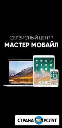 Ремонт электроники, телефоны, компьютеры планшеты Обнинск