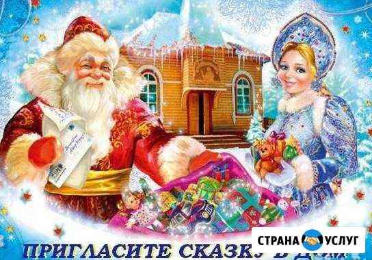 Дед Мороз и Снегурочка Орёл