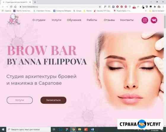Сайт на Tilda Саранск