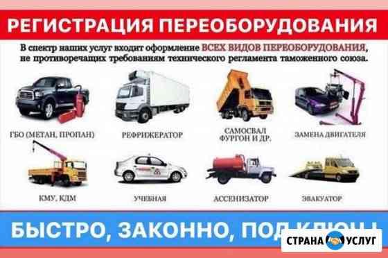 Регистрация переоборудования Астрахань